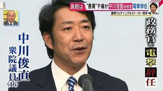 中川辞任.jpg