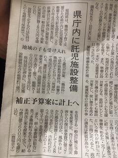 県庁内に託児施設.jpg